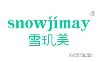 雪玑美 SNOWJIMAY