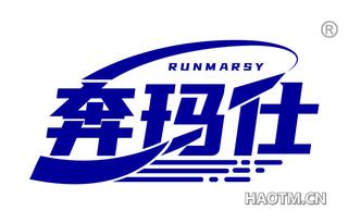 奔玛仕 RUNMARSY