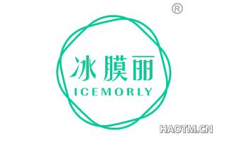 冰膜丽 ICEMORLY