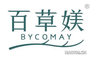 百草媄 BYCOMAY