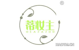 蒂妆主 DEAZAZOO