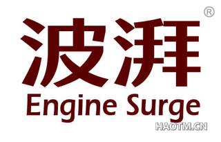 波湃 ENGINE SURGE