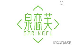 泉恋芙 SPRINGFU