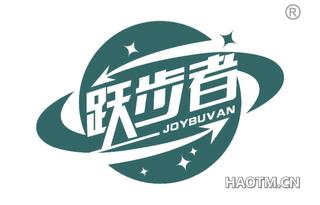 跃步者 JOYBUVAN