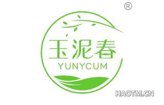 玉泥春 YUNYCUM