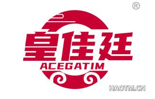 皇佳廷 ACEGATIM
