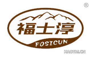 福士淳 FOSICUN