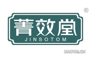 菁效堂 JINSOTOM