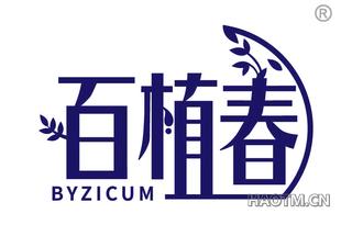 百植春 BYZICUM