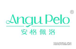 安格佩洛 ANGU PELO