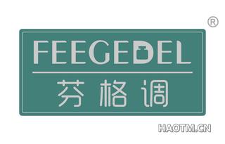 芬格调 FEEGEDEL