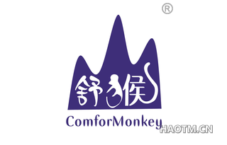 舒猴 COMFORMONKEY