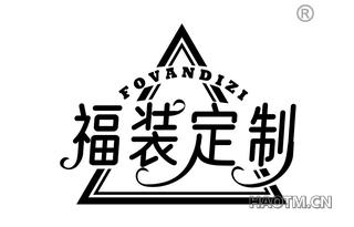 福装定制 FOVANDIZI