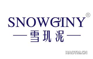 雪玑泥 SNOWGINY