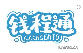 钱程通 CASHCENTO