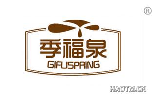 季福泉 GIFUSPRING