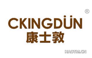 康士敦 CKINGDUN