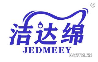 洁达绵 JEDMEEY
