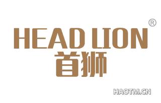 首狮 HEAD LION