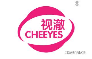 视澈 CHEEYES