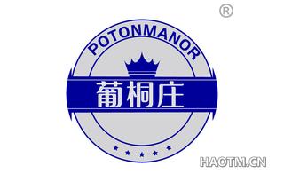 葡桐庄 POTONMANOR