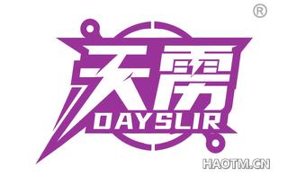 天雳 DAYSLIR