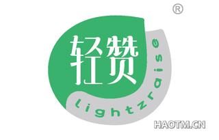 轻赞 LIGHTZRAISE