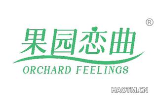 果园恋曲 ORCHARD FEELINGS