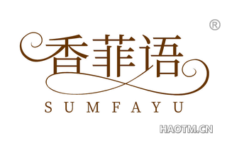 香菲语 SUMFAYU