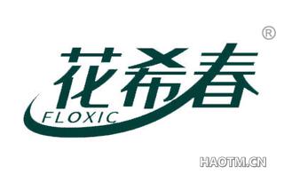 花希春 FLOXIC
