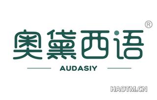 奥黛西语 AUDASIY