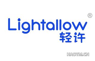 轻许 LIGHTALLOW