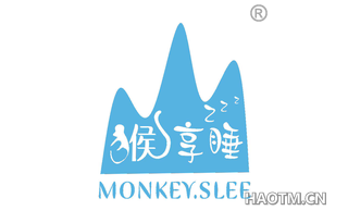 猴享睡 MONKEY SLEE