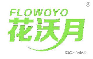 花沃月 FLOWOYO