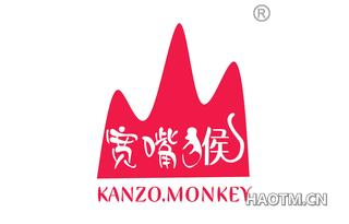 宽嘴猴 KANZO MONKEY