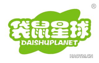 袋鼠星球 DAISHUPLANET