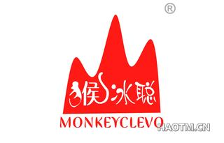 猴冰聪 MONKEYCLEVO