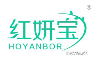 红妍宝 HOYANBOR
