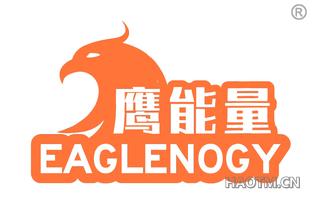 鹰能量 EAGLENOGY