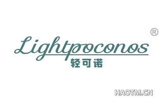 轻可诺 LIGHTPOCONOS