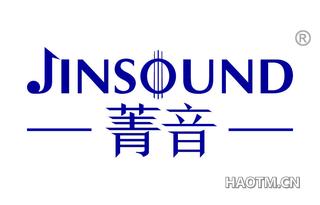 菁音 JINSOUND