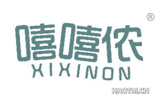 嘻嘻侬 XIXINON