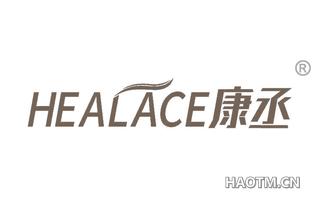 康丞 HEALACE