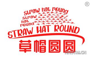 草帽圆圆 STRAW HAT ROUND
