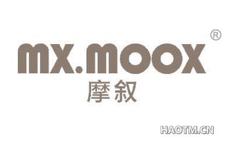 摩叙 MX MOOX