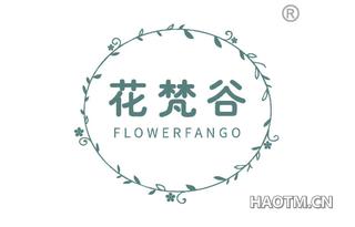 花梵谷 FLOWERFANGO