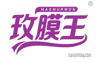 玫膜王 MAEMURWON