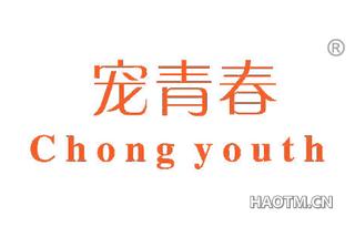 宠青春 CHONG YOUTH