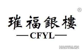 璀福银楼 CFYL