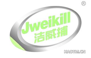 洁威捕 JWEIKILL